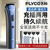 理髮器 理發器電推剪充電式電推子成人童家用全套工具專業FC5806 快速出貨