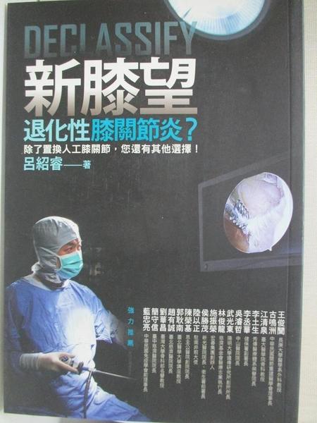 【書寶二手書T1/醫療_GEN】新膝望-退化性膝關節炎_呂紹睿