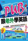 (二手書)到PUB跟老外學英語