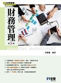財務管理(第五版)