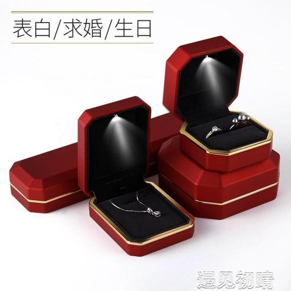 珠寶首飾盒 LED燈烤漆 吊墜手鍊戒指掛件手鐲鑽戒盒 項鍊對戒盒子 遇見初晴