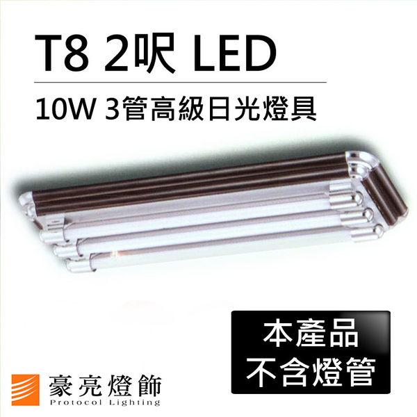 僅限自取法寄送--T8 LED 10W 2呎 3管高日光燈具-核桃木色~美術藝術燈、水晶燈