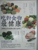 【書寶二手書T7/養生_XEQ】吃對食物最健康_程凱