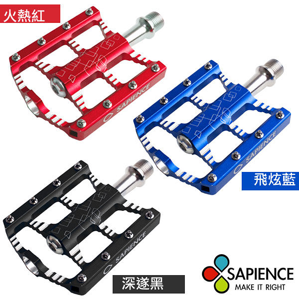 【饗樂生活】SAPIENCE自行車質感炫彩鋁合金培林踏板/單車腳踏板/9/16粗軸心(YP-102)台灣製造MIT