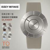 【人文行旅】ISSEY MIYAKE 三宅一生 | 時尚設計腕錶 SILAN009