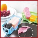 <特價出清>廚房水槽瀝水海綿收納架(2入) 顏色隨機【AE04224-2】i-Style居家生活