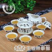 茶具套裝 功夫茶具 陶瓷茶杯套裝白瓷整套青花瓷茶杯蓋碗茶具 生活樂事館