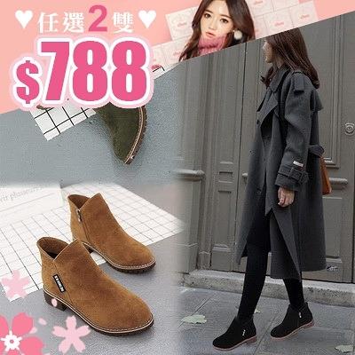 任選2雙788短靴復古素面磨砂皮面薄絨裡拉鍊中跟短靴【02S10509】