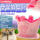 【培菓平價寵物網】LOVAB》愛麗絲皇冠寵物玩具