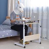 簡易筆記本電腦桌床上用移動家用床上書桌懶人桌帶鍵盤學習寫字桌igo 道禾生活館