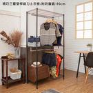 【JL精品工坊】精巧三層雙桿鐵力士衣櫥(90cm)限時免運$1090/衣櫃/收納櫃/衣架/鐵力士層架