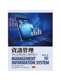 (二手書)資訊管理:e化企業的核心競爭能力(五版)