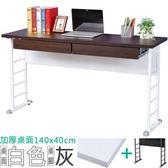 Homelike 查理140x40工作桌(加厚桌面-附二抽屜)桌面-白/桌腳-炫灰