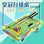 兒童檯球玩具家用大號桌球迷你檯球桌男孩小孩寶寶球類3-6周歲7歲 歐韓時代