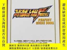 二手書博民逛書店超級機器人大戰F完結篇罕見完美指導書 PERFECT GUIDE BOOK 日文原版Y272349
