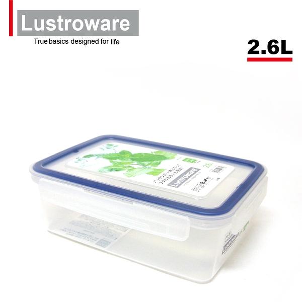 【Lustroware】日本岩崎密封微波保鮮盒/2600ml