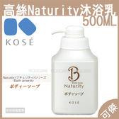 高絲 KOSE Naturity 沐浴露 沐浴乳 500ML 商業用 台灣分裝 輕護您的肌膚 可傑 日本