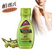 Palmers帕瑪氏 橄欖脂美體乳350ml (加量)