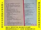 二手書博民逛書店罕見新華文摘.1995年(1-12)全年十二冊Y24947