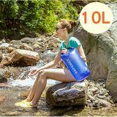 ★青蘋果休閒家★ 10L防水漂流袋 戶外防水包 密封 PVC 半透明磨砂款 SAFEBET【TPR027】