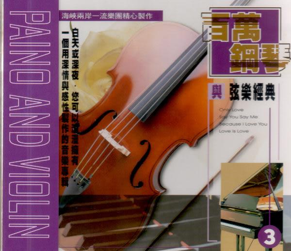 百萬鋼琴與弦樂經典 第3輯 CD (音樂影片購)