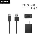 SONY 索尼 UCH12W 快速充電器 [台灣公司貨][原廠盒裝]