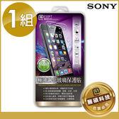 Sony系列 極薄鋼化玻璃保護貼【醫碩科技 PTG】另有各廠牌保護貼歡迎選購!