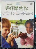 挖寶二手片-P10-290-正版DVD-電影【尋蛙歷險記】-影展片