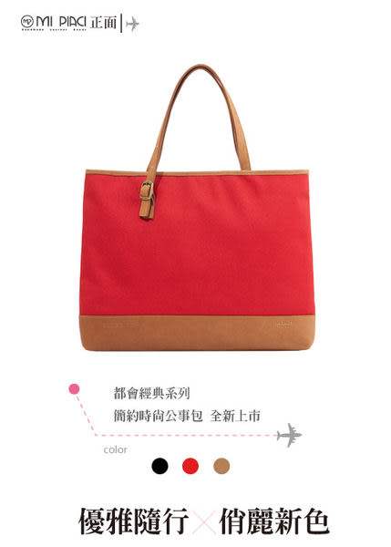 Mi Piaci 革物心語-都會經典系列- 簡約時尚公事包-紅