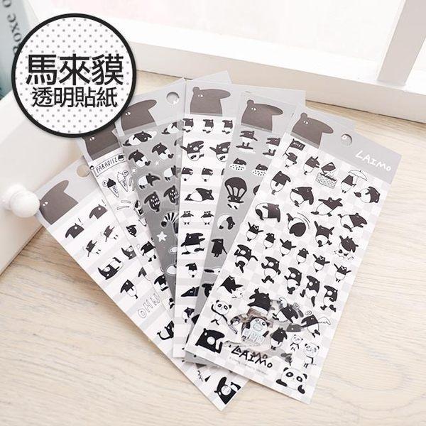 NORNS【馬來貘透明貼紙】正版 插畫家Cherng LAIMO裝飾貼紙 文創 手帳貼 可愛 MIT