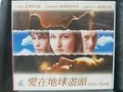 挖寶二手片-V02-063-正版VCD-電影【愛在地球盡頭】-莉莉索碧斯基 喬許哈奈特(直購價)