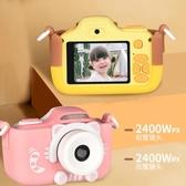 兒童相機 兒童數碼照相機玩具可拍照錄像寶寶迷你卡通2400萬小單反生日禮物 mks薇薇