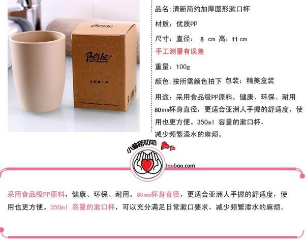 [協貿國際]  日式創意清新簡約加厚圓漱口杯 (3個價)