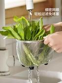 瀝水籃 洗菜盆瀝水籃不銹鋼洗水果籃子果蔬廚房洗米篩盆筐置物架