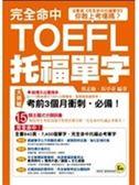 (二手書)完全命中TOEFL托福單字-我識英文011