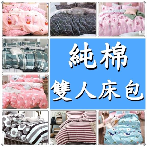 純棉雙人床包5X6.2尺 雙人純棉床包+枕頭套x2 (床包高度35cm加高獨立筒床墊可用)【老婆當家】