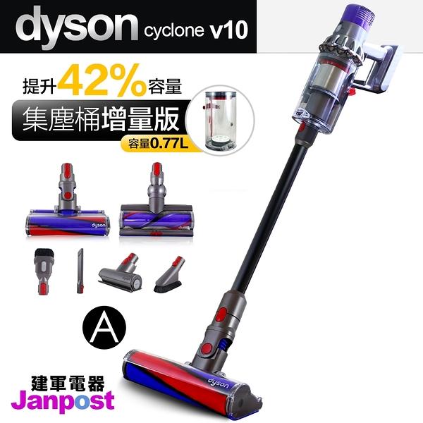 【建軍電器】Dyson 戴森 Cyclone V10 SV12 加強版 absolute 六吸頭