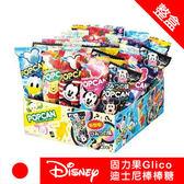 日本 Glico 固力果 迪士尼棒棒糖(整盒/30支) 經典款 小朋友最愛 婚禮贈禮 米奇棒棒糖  進口零食