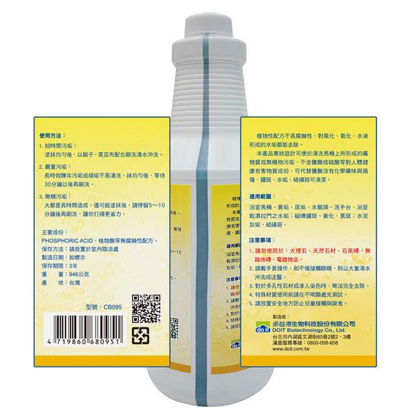 多益得水垢鏽斑清潔劑946g6瓶小箱購