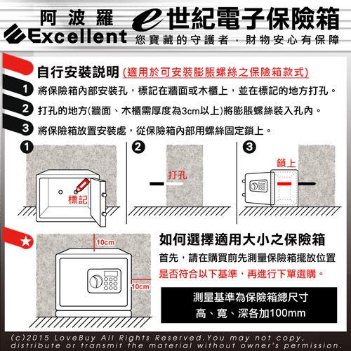 阿波羅Excellent e世紀電子保險箱_智慧型(1000ME)
