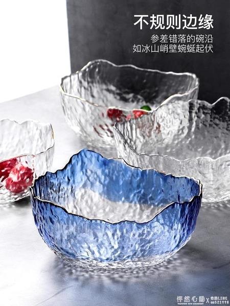 錘目紋玻璃水果盤客廳茶幾家用水晶沙拉碗北歐風格創意現代水果盆 怦然心動