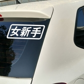 機車貼紙女司機實習反光車貼防水拉花改裝貼畫機車貼紙 女新手車貼 雙12