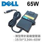 DELL 高品質 65W 新款超薄 變壓器 X1 X200 X300 XT XT2 100L 120L 131L 2100 2110 E4200 E4300 E4310 E5250