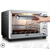 電烤箱家用烘焙多功能全自動32L升新品LX220v 【四月特賣】