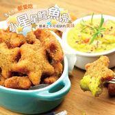 美食饗宴-小星星鱈魚塊