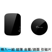 【妃航】SUMITAP 兩入 超薄 金屬 圓形/方形 手機 強力/小巧 磁吸/磁力 貼片/引磁片 車架/支架