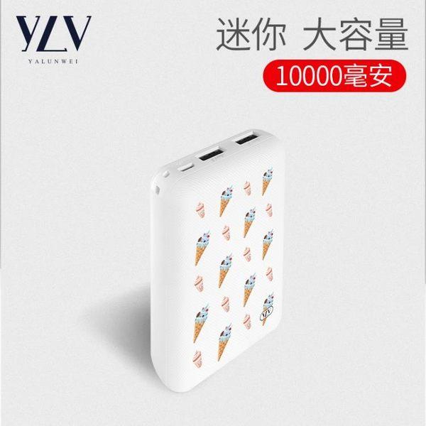 行動電源 10000毫安大容量超薄小巧vivo蘋果小米手機通用快充移動電源【店慶8折】