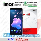 【愛瘋潮】宏達 HTC U12 plus / U12+ (6吋)  iMOS 3SAS 防潑水 防指紋 疏油疏水 螢幕保護貼