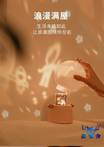 夜燈守護天使投影燈夢幻星空旋轉音樂生日擺件禮物【古怪舍】