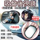 攝彩@吸盤後視鏡 車用baby鏡 車內兒童觀察鏡 座椅汽車觀後鏡 輔助正向吸盤鏡